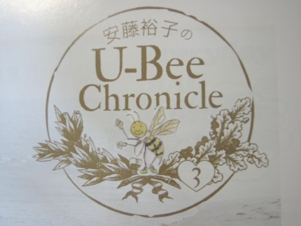 U-bee Chronicle