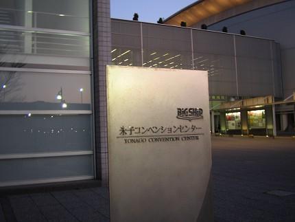 米子コンベンションセンター