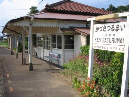 上総鶴舞駅 2010年8月